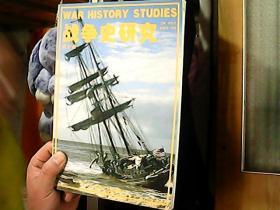 战争史研究 (二)总第37