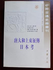 唐大和上东征传 日本考:中外交通史籍丛刊