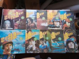 恐龙特急克塞号(24开本彩色电影连环画52集10册全)