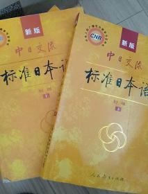 标准日本语 初级 上下册