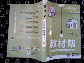 教材帮 小学语文 四年级 上册 RJ 样书**-+-