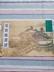 荣宝斋画谱.古代部分.十一.山水