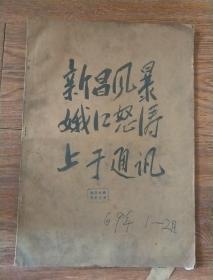 文革小报(新昌风暴,娥江怒涛,上于通讯)69年1一2合订本
