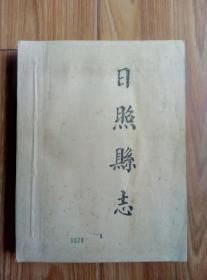 日照县志(影印本,根据光绪十一年原本)有钢印和编码
