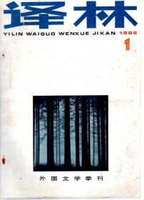 译林外国文学季刊1986年第1、2、4期.总第26、27、29期.3册合售