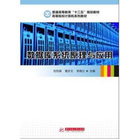 数据库系统原理与应用