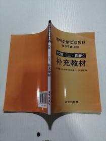 中学数学实验教材:代数(补充教材)( 三、四册)