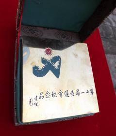 第十一届亚运会纪念品溥杰题铜墨盒