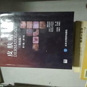 皮肤病学 简装版 第二版 第5卷