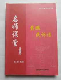 2017年国家司法考试名师课堂:戴鹏民诉法 知识篇