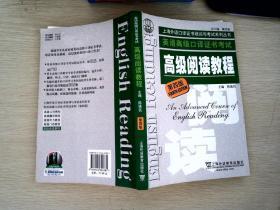 上海外语口译证书培训与考试系列丛书:英语高级口译证书考试高级阅读教程(第4版)