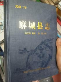 光绪二年,麻城县志。