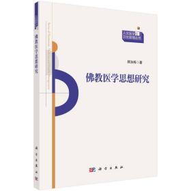 佛教医学思想研究 顾加栋 科学出版社 9787030408082