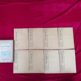 国内罕见!《绿野仙踪》民国十三年 上海大成书局 一函八册全 带精美原装书函 近完品
