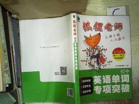 狐狸老师:初中英语单词专项突破