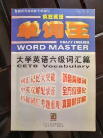 单词王 大学英语六级词汇篇 (书+磁带全5盒)