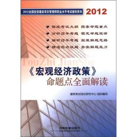 《宏观经济政策》命题点全面解读