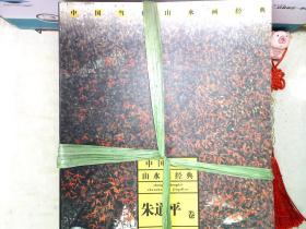 中国当代山水画经典【全11册】