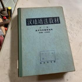 汉语语法教材