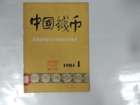 中国钱币(1984年第1期)