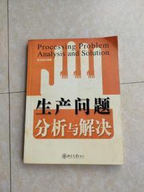 生产问题分析与解决(馆藏书)有印章