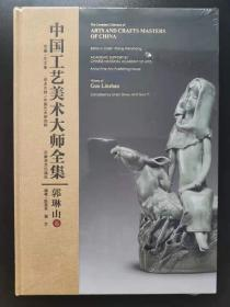 中国工艺美术大师全集. 郭琳山卷