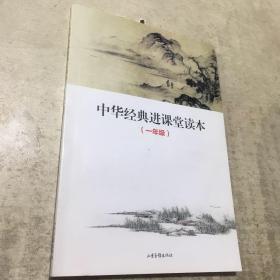 中华经典进课堂读本