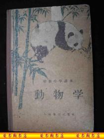 1956年解放初期出版的---精装本---多图片---【【动物学】】----稀少