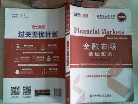 新大纲版 证券从业人员一般从业资格考试专用教材《金融市场基础知识》2018