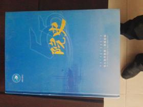 包头医学院第一附属医院院史1957-2012