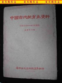 1962年三年自然灾害出版的-----秦汉至清初的教育思想家----【【中国古代教育史资料】】---358册----稀少