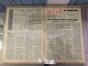 """文革报纸河南日报1966年6月18日(8开四版)扩关解放军活学活用毛主席著作的经验;学了""""老三篇""""抗旱意志坚"""