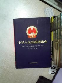 中华人民共和国法库 民法卷 2