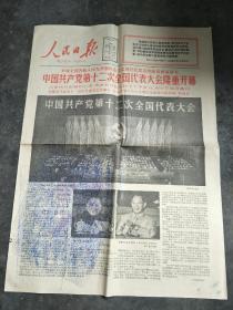 人民日报1982年9月2日4版.《中国共产党十二次全国代表大会隆重开幕》有一块沾了印蓝纸