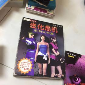 上海育碧 游戏光盘: 生化危机系列大合集之生化危机 1 生化危机 2 生化危机 3 (4张CD+附赠2张音乐CD 共6张光盘 正版 盒装 附手册如图)