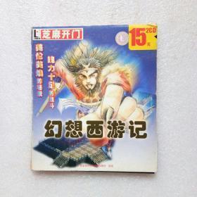 芝麻开门 幻想西游记(就1张CD光盘了)