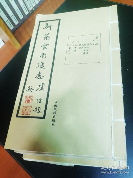 线装影印本《新纂云南通志》全140册