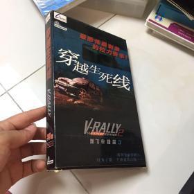 穿越生死线:新飞车极品3(最恐怖刺激的拉力赛事)(操作手册+光盘)如图