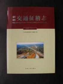 山西交通征稽志1987—2002(印5500册)