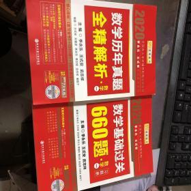 2020考研数学 2020李永乐·王式安考研数学历年真题全精解析(数一) 金榜图书