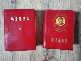 毛泽东选集(一卷袖珍本)2本合售(有毛主席头像,其中一本涵套和内页都有林彪语录)64开红宝书.【文革书刊】.