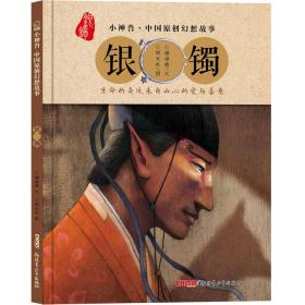 小神兽·中国原创幻想故事:银镯(精装绘本)