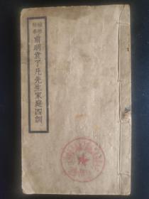 前明袁了凡先生家庭四训(袖珍精本)缺第1/2页