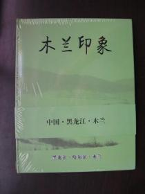 木兰印象(未开封精装集邮册)
