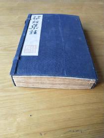 《诗经体注图考大全》,大量文字批点,大量木刻板画插图。儒家主要经典之一,清嘉庆年木刻板,一函一套四厚册全。规格25X17X5cm