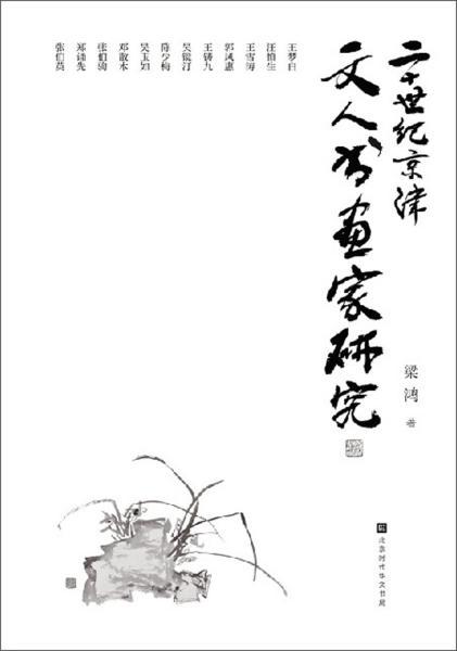 二十世纪京津文人书画家研究