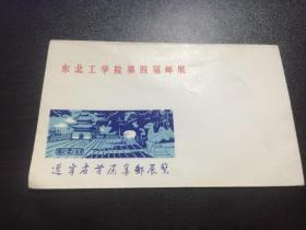辽宁省首届集邮展览(东北工学院第四届邮展)-纪念封