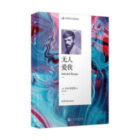 名家散文经典译丛:无人爱我
