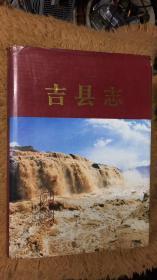 吉县志 山西省地方志系列丛书------一轮志系列
