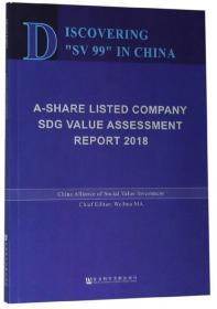 A股上市公司社会价值评估报告(2018英文版)